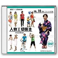 人物切抜きvol.10 夏服・フィットネス編