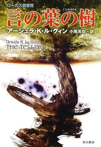 言の葉の樹 (ハヤカワ文庫SF)の詳細を見る