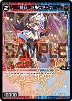 【パラレル】ウィクロス WXDi-P02-091 羅石 シルヴァーナ (C コモン) ブースターパック CHANGING DIVA