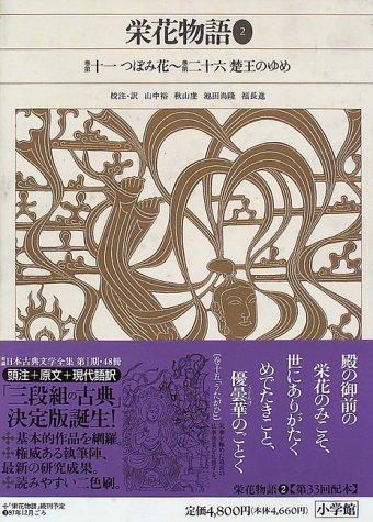 新編日本古典文学全集 (32) 栄花物語 (2)