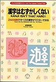 漢字はむずかしくない―24の法則ですべての漢字がマスターできる (アルクの日本語テキスト)