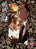 魍魎の匣 第四巻[DVD]