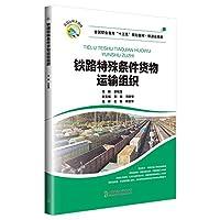 铁路特殊条件货物运输组织