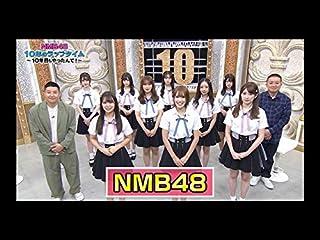 NMB48 10年目のラップタイム ~10年目もやったんで!~