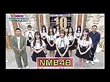 NMB48 10年目のラップタイム ~10年目もやったんで!~前編
