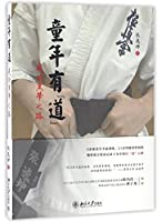 My Road to Black Belt (Chinese Edition)