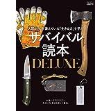 サバイバル読本DELUXE(Fielder特別編集) (サクラムック)