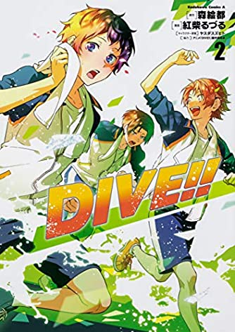 DIVE!! (2) (角川コミックス・エース)