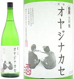 【日本酒】茨城県 石岡市 白菊酒蔵 大吟醸 オヤジナカセ 1800ml【ギフトBOX/包装済み】