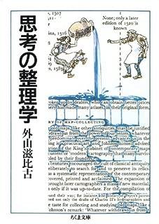 思考の整理学 (ちくま文庫)