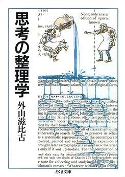 [外山滋比古]の思考の整理学 (ちくま文庫)