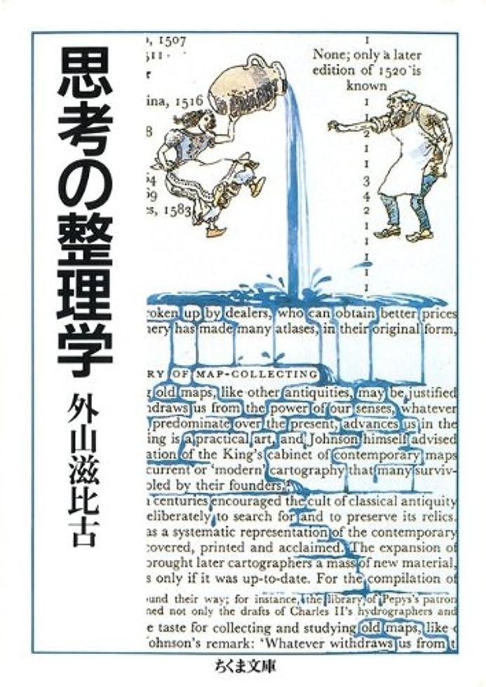好みオデュッセウスピック思考の整理学 (ちくま文庫)
