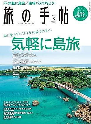旅の手帖 2021年 08月号 [雑誌]
