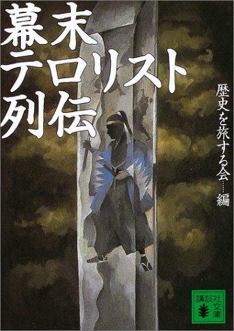 幕末テロリスト列伝 (講談社文庫)