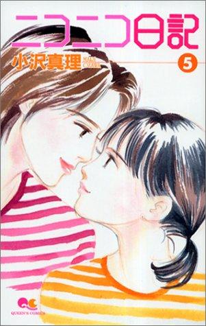 ニコニコ日記 (5) (クイーンズコミックス―コーラス)