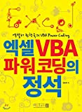 Exceller Kwon Hyun-wooks Excel VBA Power Coding (Korean Edition)