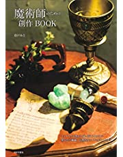魔術師のための創作BOOK