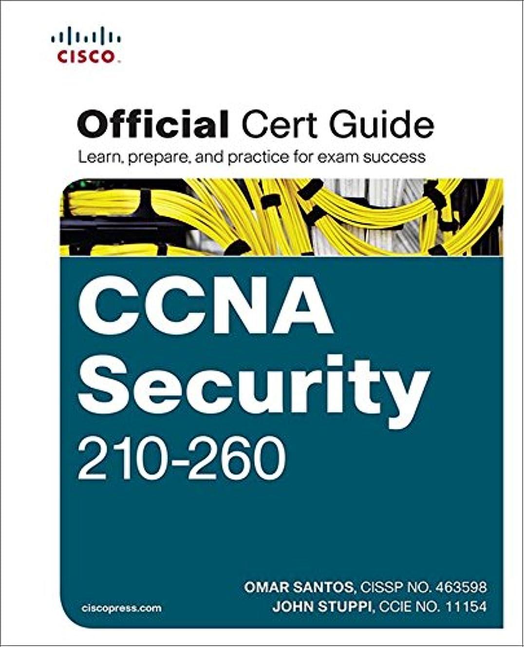 インドデクリメント忙しいCCNA Security 210-260 Official Cert Guide: CCNA Sec 210-260 OCG (English Edition)