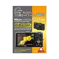 (2個まとめ売り) エツミ プロ用ガードフィルムAR Nikon COOLPIX S9300専用 E-7148