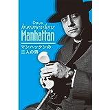 マンハッタンの二人の男 (字幕版)