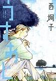 うすあじ─西炯子短篇集─ (ウィングス・コミックス)