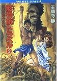 骸骨旗(ジョリー・ロジャー)トラベル―異次元騎士カズマ〈2〉 (角川文庫―スニーカー文庫)