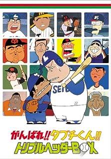 がんばれ!!タブチくん!! トリプルヘッダーBOX(3枚組) [DVD]