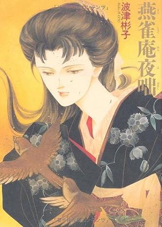 燕雀庵夜咄 新版 (ソノラマコミックス)