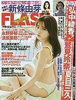 FLASH (フラッシュ) 2020年 10/13 号 [雑誌]