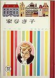 世界名作全集〈第16〉家なき子 (1960年)
