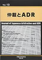 仲裁とADR  Vol.13