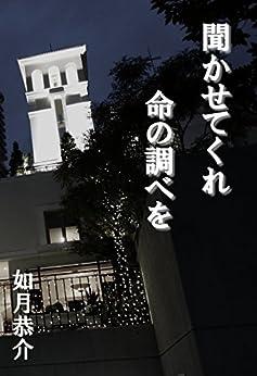 [如月恭介(@KyouskeKisaragi)]の聞かせてくれ、命の調べを
