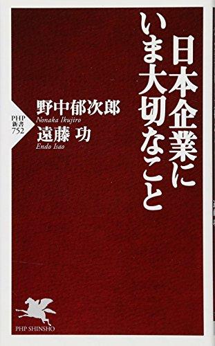 日本企業にいま大切なこと (PHP新書)の詳細を見る