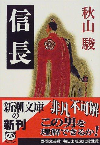 信長 (新潮文庫)