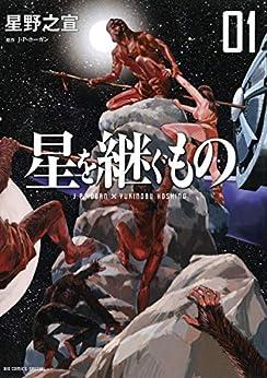 [星野之宣, J・P・ホーガン]の星を継ぐもの(1) (ビッグコミックススペシャル)