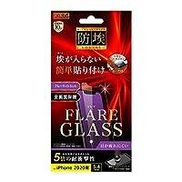 レイアウト iPhone 12 mini 5.4インチ対応 ガラス 防埃 三次強化 10H ブルーライトカット RT-P26FA/BDMG