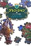 ダレン・シャン / 6〔小学館ファンタジー文庫〕