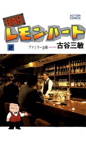 BARレモン・ハート : 2 (アクションコミックス)