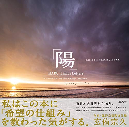 「陽」 HARU Light & Letters: 3.11 見ようとすれば、見えるものたち。