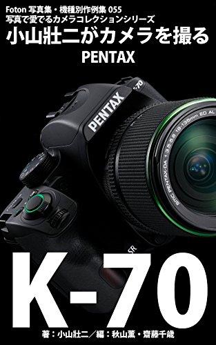 Foton Photo collection samples 057 Koyama Soji Capture PENTAX K-70 (Japanese Edition)