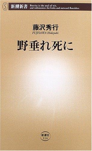 野垂れ死に (新潮新書)
