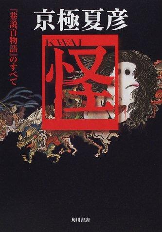 京極夏彦「怪」―『巷説百物語』のすべての詳細を見る