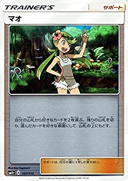 Pokemon card game SM/ false nettle /GX battle boost