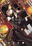 死神坊ちゃんと黒メイド コミック 1-6巻セット [コミック]