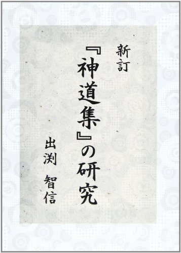 新訂『神道集』の研究