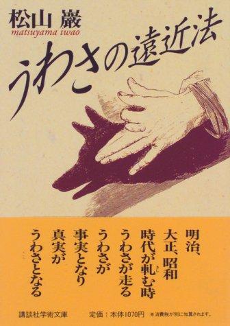 うわさの遠近法 (講談社学術文庫)の詳細を見る