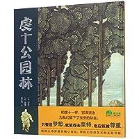虔十公园林(魔法象·图画书王国)