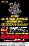 第3次スーパーロボット大戦α ~終焉の銀河へ~ ザ・コンプリートガイド (電撃プレイステーション)