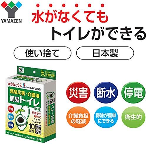 山善(YAMAZEN) 簡易トイレ 10回分 セット 非常用 緊急 災害用 介護用 凝固材・処理袋・汚物袋セット YKT-10
