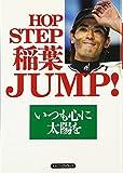 HOP STEP 稲葉JUMP! - 稲葉 篤紀